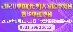 2020中国(长沙)大雷火电竞博览会暨华中建博会