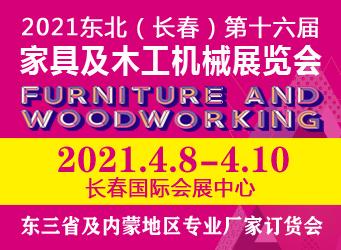 2021吉林(长春)第十六届国际家具及木工机械展览会