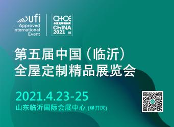 第五届中国(临沂)全屋定制精品展览会