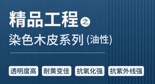"""漆谷集团""""黑科技""""产品——染色木皮系列(二)"""