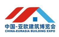 第九届中国-亚欧建筑建材博览会