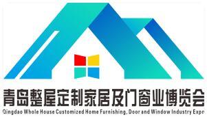 2022中国青岛整屋定制家居及门窗业博览会