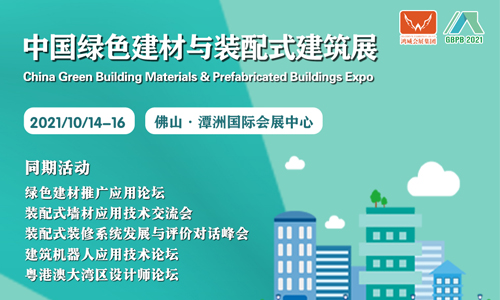 中国绿色建材与装配式建筑展览会