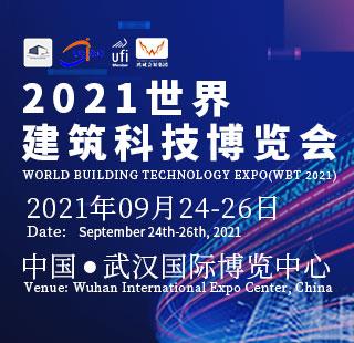 2021世界全屋定制展