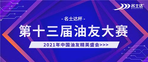"""2021年""""名士達杯""""第十三屆油友大賽火熱進行中……"""