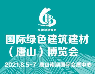 国际绿色建筑建材(唐山)博览会-唐山建博会,唐山建筑展,唐山建材展