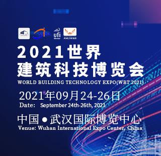 第三屆世界建筑科技博覽會暨2021智慧城市與智能建造產業博覽會